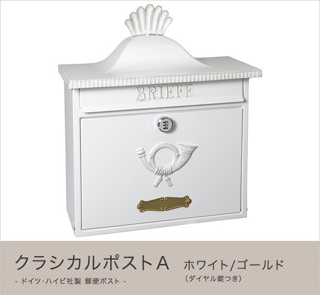 ドイツ・ハイビ社製 郵便ポスト クラシカルポストA ホワイト/ゴールド(ダイヤル錠つき)
