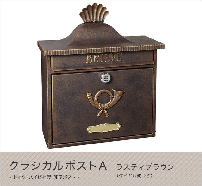 ドイツ・ハイビ社製 郵便ポスト クラシカルポストA ラスティブラウン(ダイヤル錠つき)