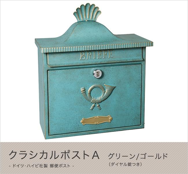 ドイツ・ハイビ社製 郵便ポスト クラシカルポストA グリーン/ゴールド(ダイヤル錠つき)