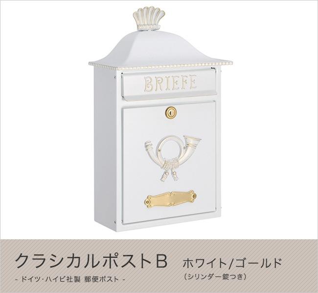 ドイツ・ハイビ社製 郵便ポスト クラシカルポストB ホワイト/ゴールド(シリンダー錠つき)