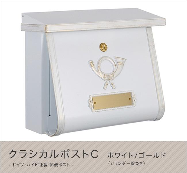 ドイツ・ハイビ社製 郵便ポスト クラシカルポストC ホワイト/ゴールド(シリンダー錠つき)