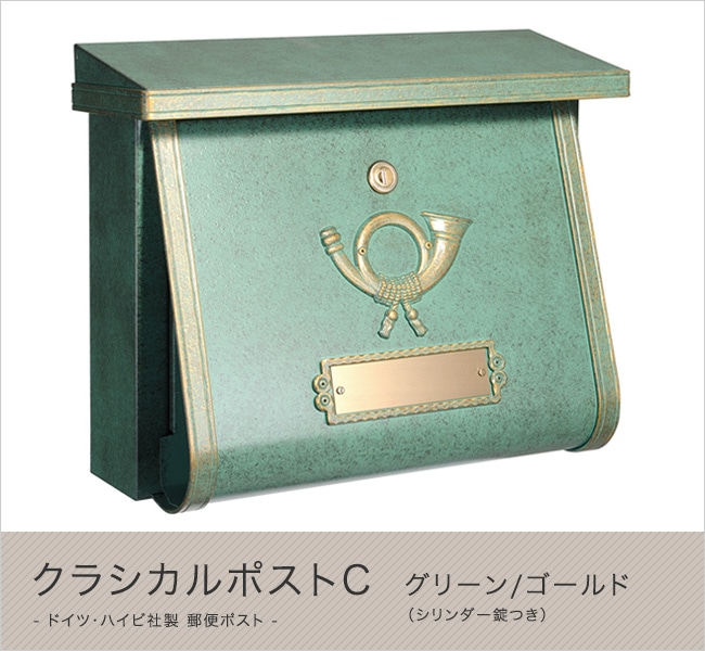 ドイツ・ハイビ社製 郵便ポスト クラシカルポストC グリーン/ゴールド(シリンダー錠つき)