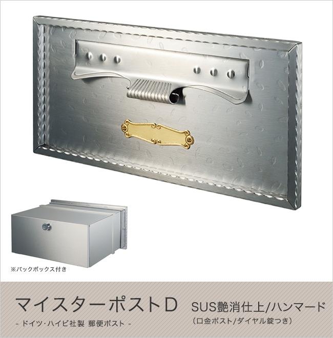 ドイツ・ハイビ社製 郵便ポスト マイスターポストD ハンマード(口金ポスト/ダイヤル錠つき)