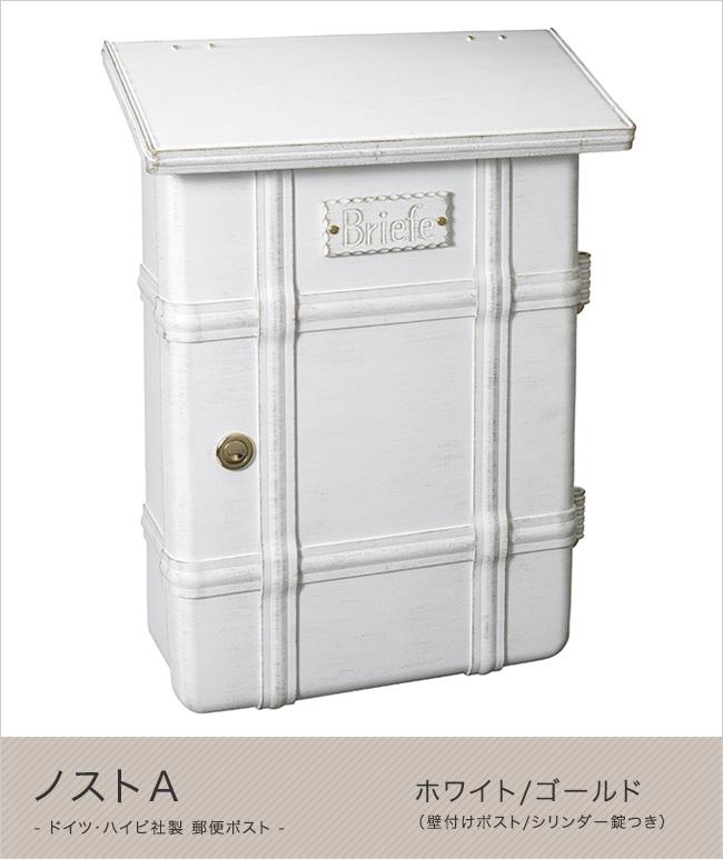 ドイツ・ハイビ社製 郵便ポスト ノストA ホワイト/ゴールド(シリンダー錠つき)