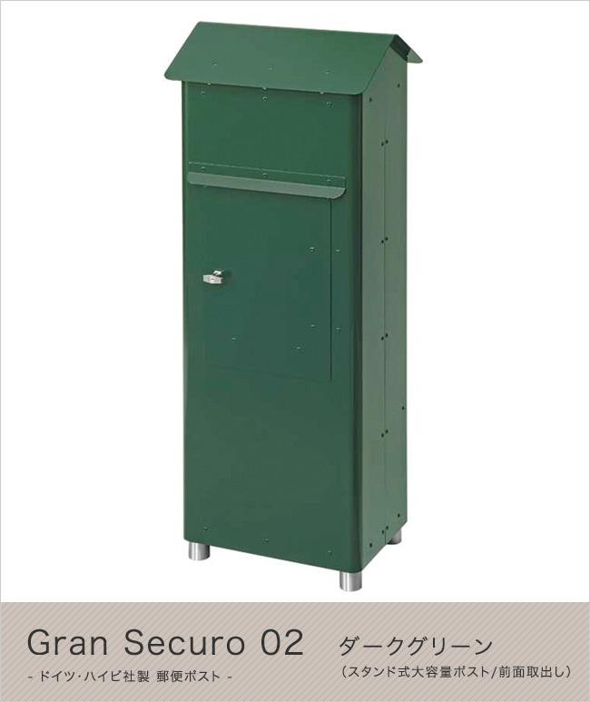 ドイツ・ハイビ社製 郵便ポスト Gran Securo 02 ダークグリーン(前面取出し)