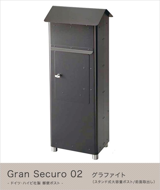 ドイツ・ハイビ社製 郵便ポスト Gran Securo 02 グラファイト(前面取出し)