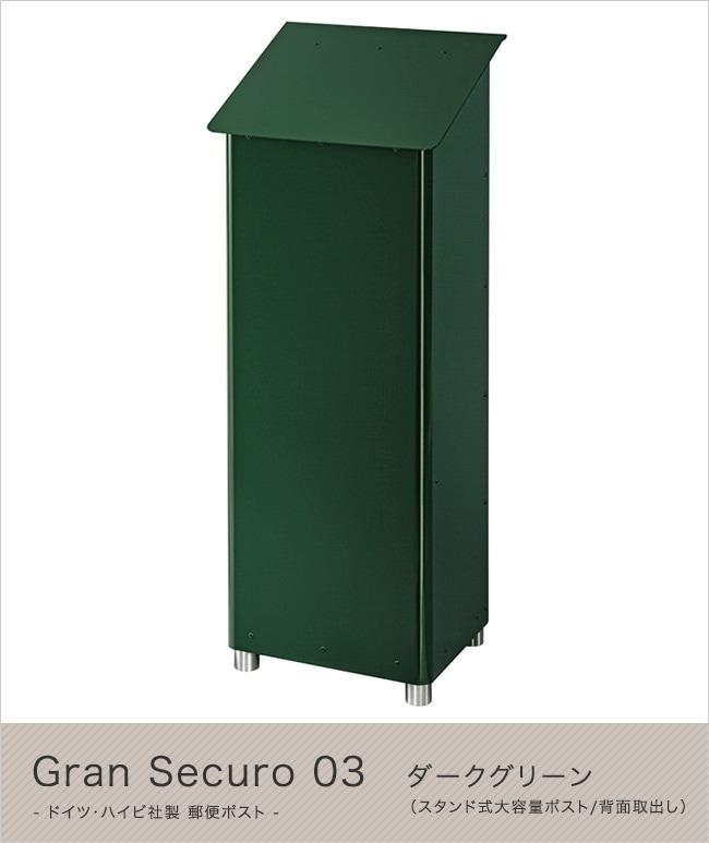 ドイツ・ハイビ社製 郵便ポスト Gran Securo 03 ダークグリーン(背面取出し)