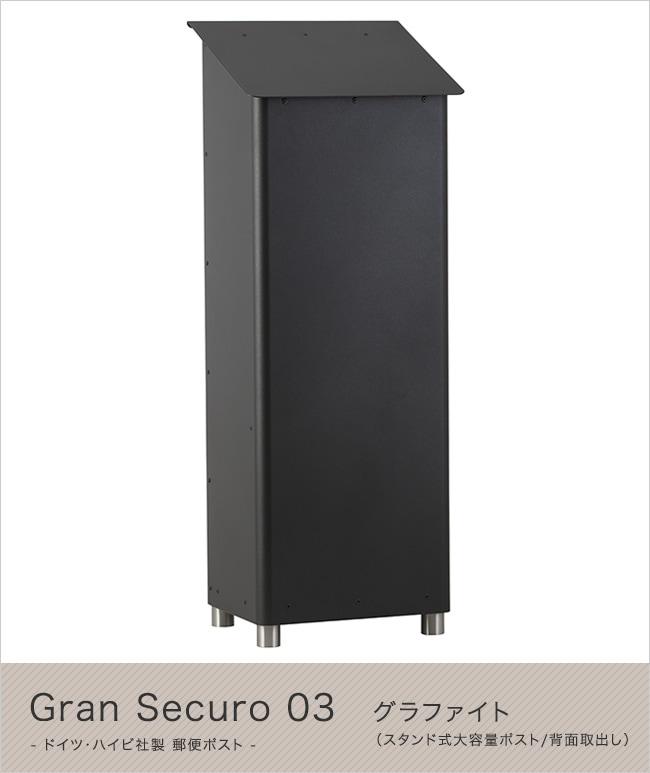 ドイツ・ハイビ社製 郵便ポスト Gran Securo 03 グラファイト(背面取出し)
