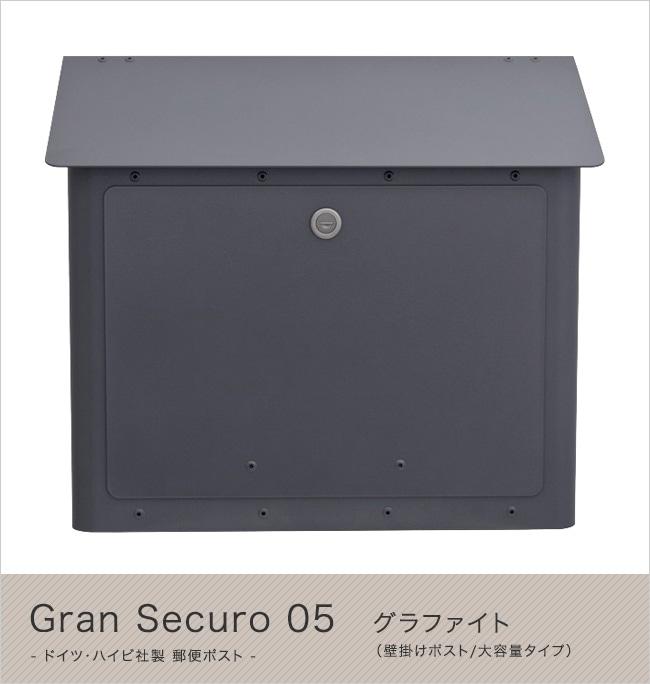 ドイツ・ハイビ社製 郵便ポスト Gran Securo 05 グラファイト(壁掛けポスト)