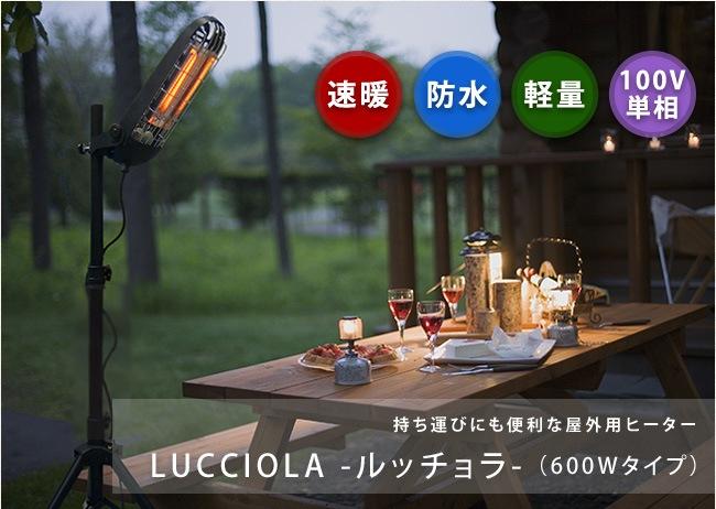 屋外用ヒーター LUCCIOLA/ルッチョラ(600Wタイプ)