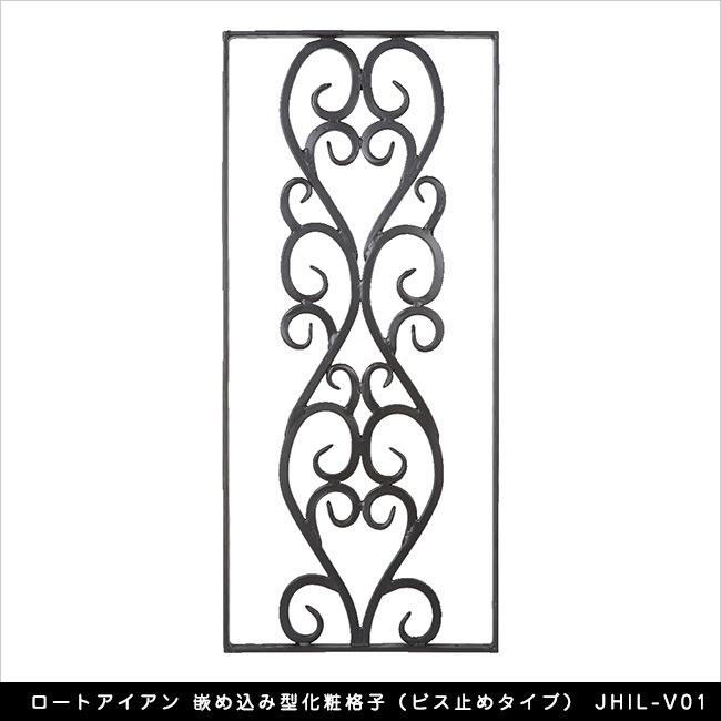 ロートアイアン 嵌め込み型化粧格子(ビス止めタイプ)JHIL-V01