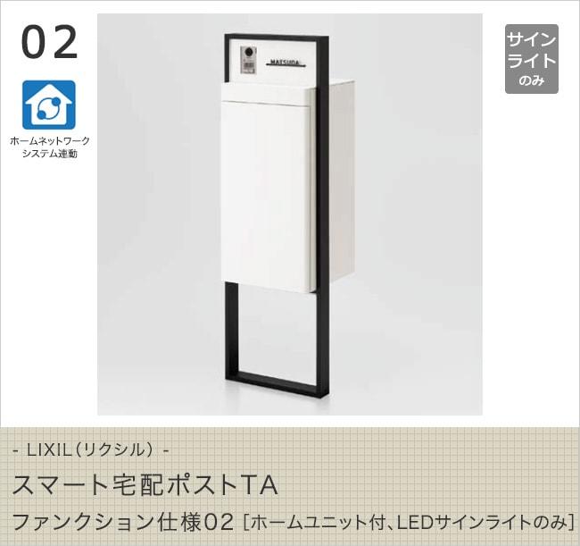 LIXIL(リクシル) スマート宅配ポストTA ファンクション仕様02[ホームユニット付、LEDサインライトのみ]