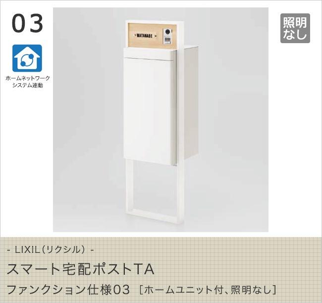 LIXIL(リクシル) スマート宅配ポストTA ファンクション仕様03[ホームユニット付、照明なし]