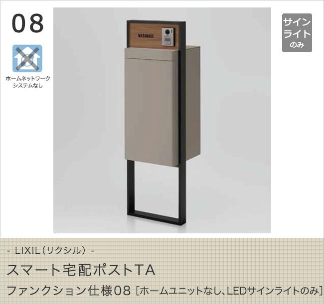 LIXIL(リクシル) スマート宅配ポストTA ファンクション仕様08[ホームユニットなし、LEDサインライトのみ]