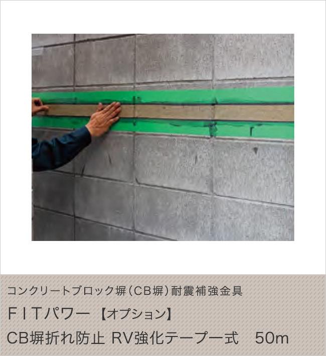 コンクリートブロック塀(CB塀)耐震補強金具 FITパワーオプション CB塀折れ防止 RV強化テープ一式 50m