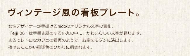 ヴィンテージ風のモダンなステンレス製表札 eiji06(エイジ06)[照明ありタイプ]
