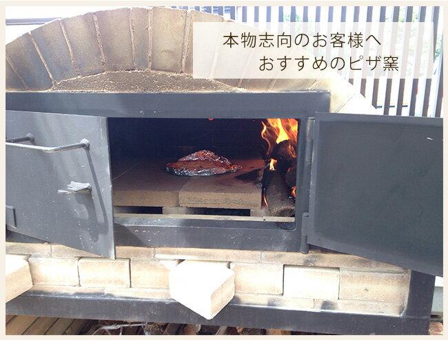 ピザ窯でイタリアのピザの味を再現