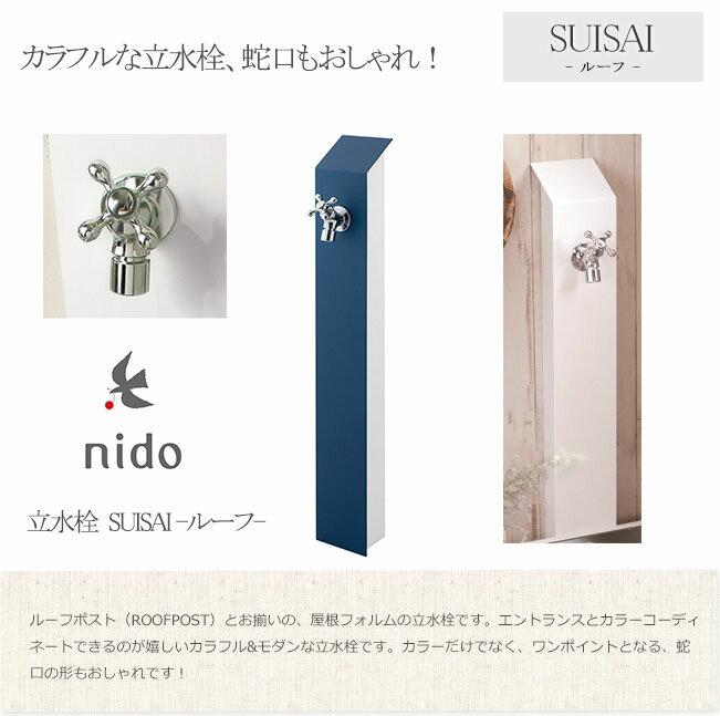 nidoのおしゃれな立水栓suisaiルーフ