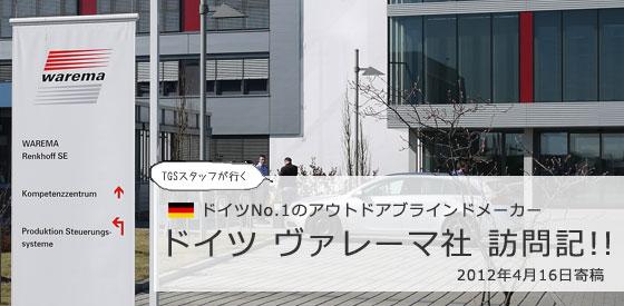 TGSスタッフが行く ドイツNo.1のアウトドアブラインドメーカー ドイツ ヴァレーマ社 訪問記!! 2012年4月16日寄稿