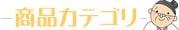 東京屋 商品カテゴリ