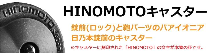HINOMOTO