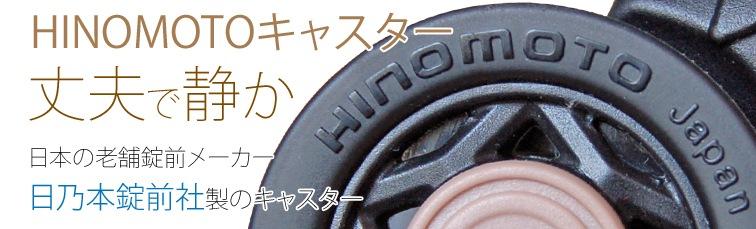 HINOMOTOキャスター