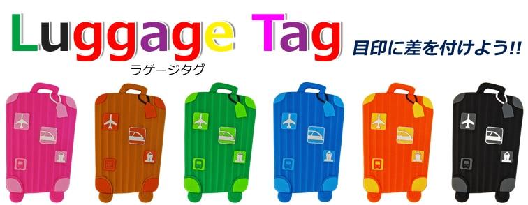 小さなスーツケースの形をした可愛いタグ!! スーツケースファクトリーオリジナル商品ですので周りに差を付けたい方へおすすめ♪