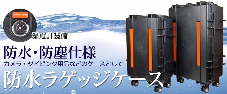 防水ケースTOP