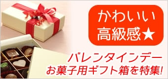 バレンタイン用お菓子箱