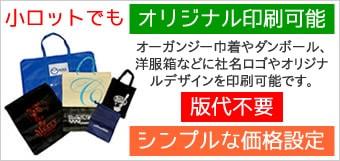 小ロットオリジナル印刷対応【版代不要】