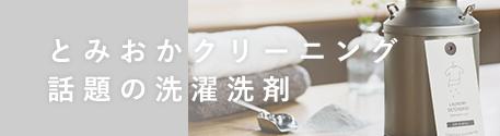 とみおかクリーニング話題の洗濯洗剤