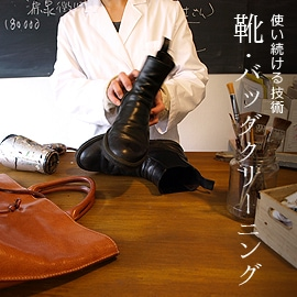 使い続ける技術 靴・バッグクリーニング