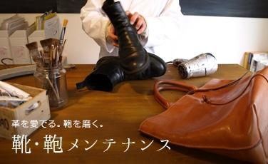 革を愛でる。革を磨く。靴・鞄メンテナンス