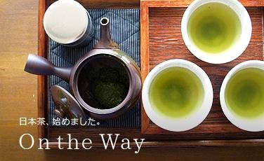 日本茶、始めました。On the Way