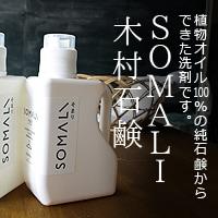 植物オイル100%の純石鹸からできた洗剤です。SOMALI木村石鹸