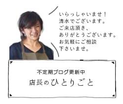 いらっしゃいませ!小石川でございます。ご来店頂き、ありがとうございます。お気軽にご相談下さいませ。不定期ブログ更新中 店長のひとりごと