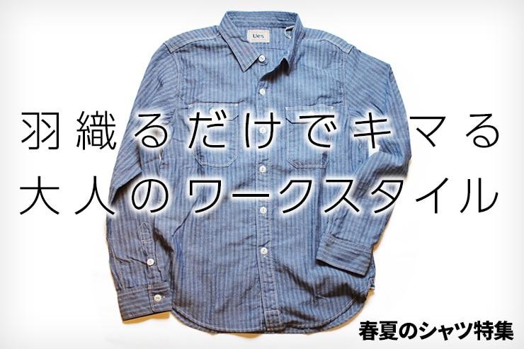 春夏のシャツ特集