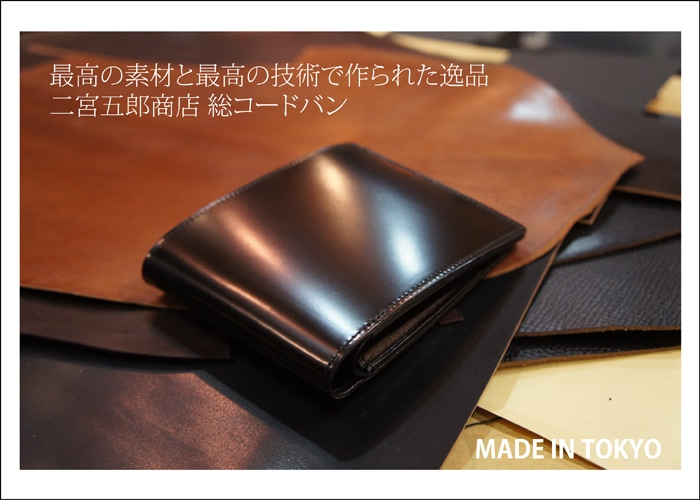 二宮五郎革財布