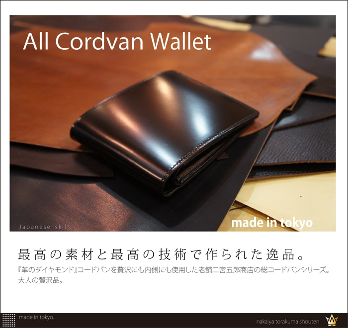 二宮五郎商店 ネブリナコードバン 総コードバン束入れ(長財布)