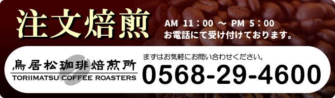 注文焙煎|ご注文を受けてから焙煎する、こだわりのスペシャルティコーヒーをぜひどうぞ。