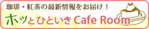 ★掲示板★ホッとひといきCafe Room