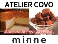 ミンネ  手作りお菓子・アクセサリー販売【アトリエ コーヴォ】
