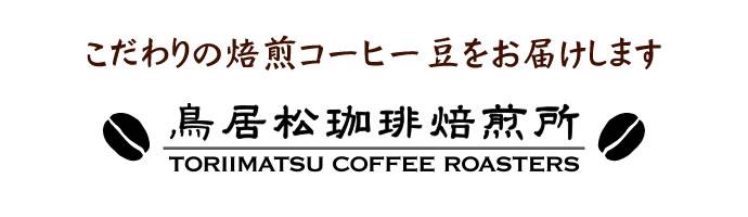 こだわりの焙煎コーヒー豆をお届けします〜鳥居松珈琲焙煎所〜