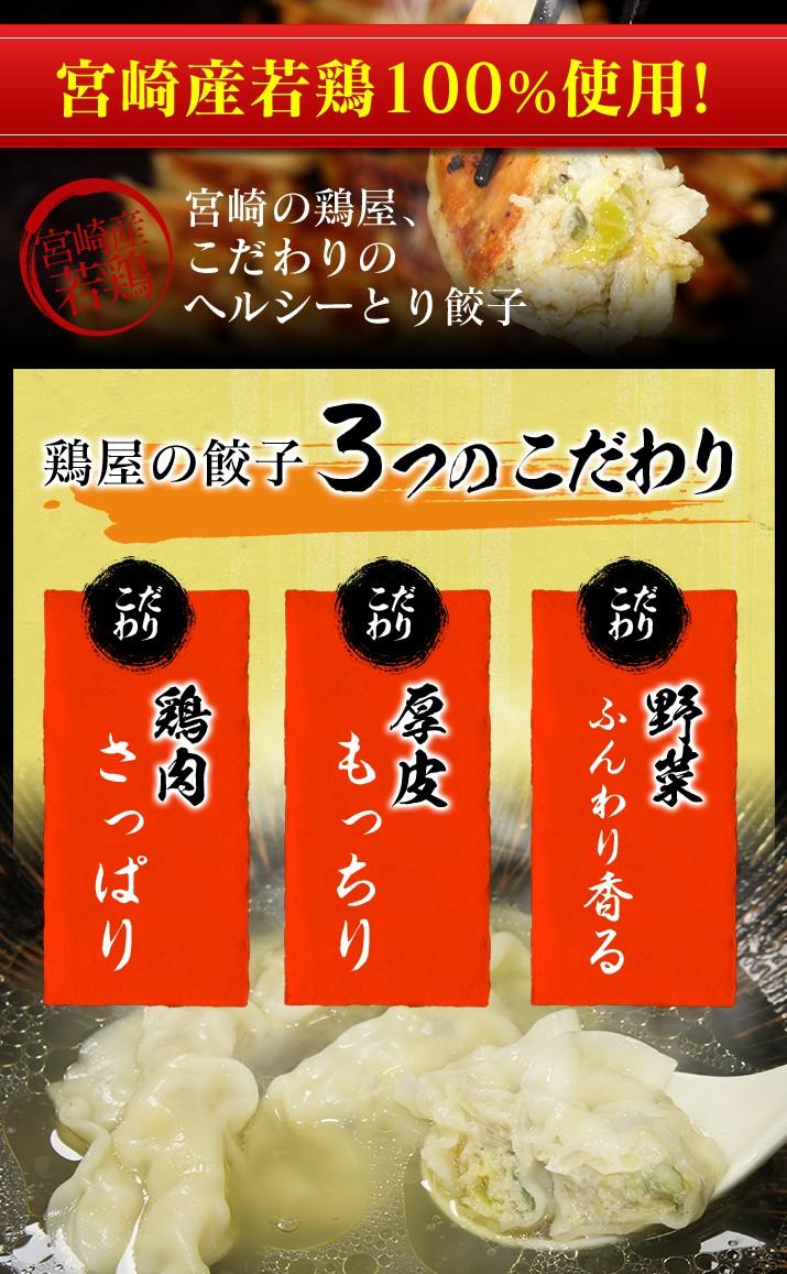宮崎産若鶏100%使用!