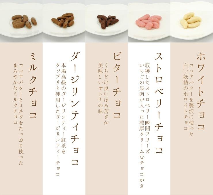 大人気水戸のチョコかき、柿の種(かきのたね)にチョコレートをまぶしたお菓子、6種類の美味しさ、ホワイトチョコ、ストロベリーチョコ、ビターチョコ、ダージリンティーチョコ、ミルクチョコ