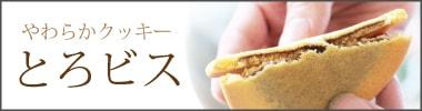 やわらかクッキーとろビス - 人気のおかき、おせんべい(煎餅)お取り寄せギフト 通販サイト
