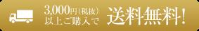 1,980円(税込)以上ご購入で送料無料!