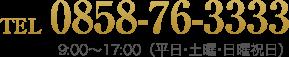 TEL 0858-76-3333 9:00〜17:00(平日・土曜・日曜祝日)