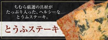 とうふステーキ