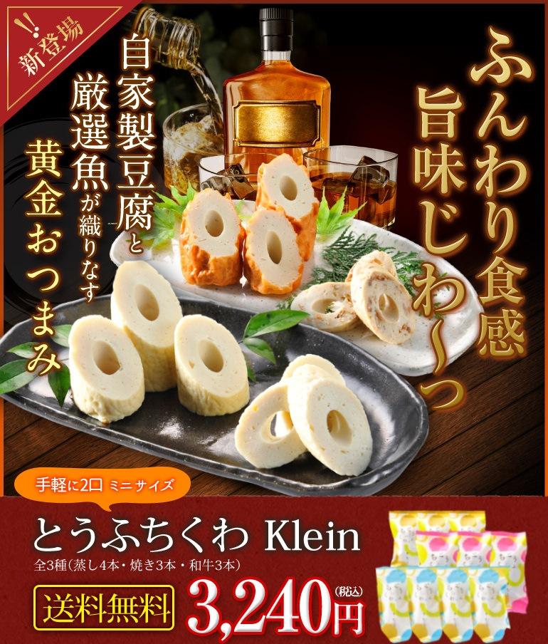 手軽に2口 ミニサイズ とうふちくわ Klein 全3種(蒸し4本・焼き 3本・和牛3本)送料無料 3,240円(税込)